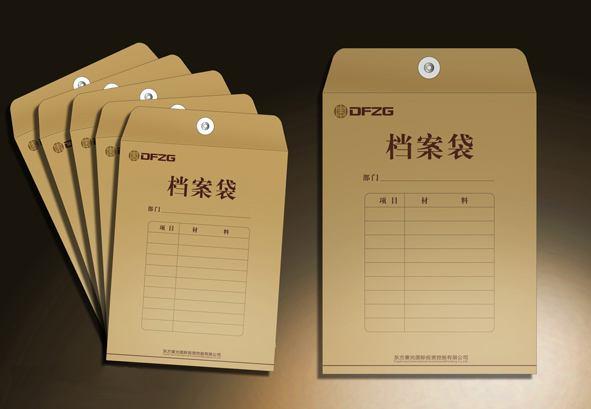 档案袋印刷