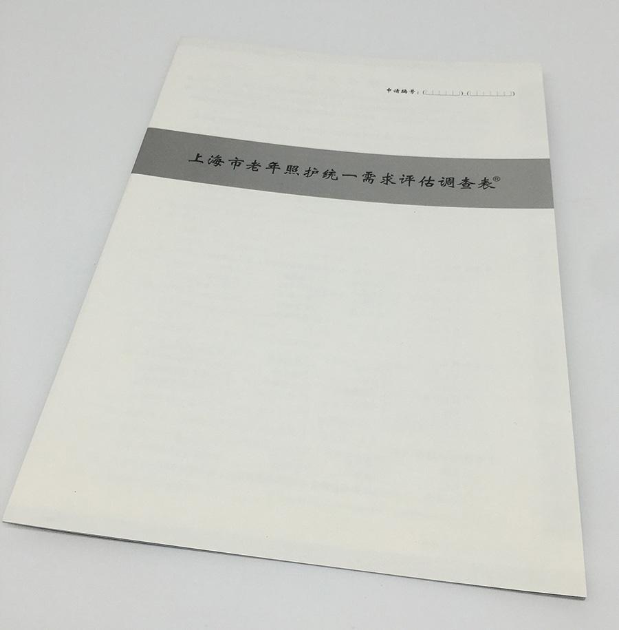 站北区说明书印刷工艺