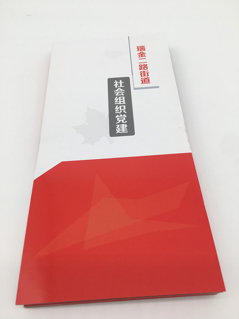 平武平价说明书印刷公司
