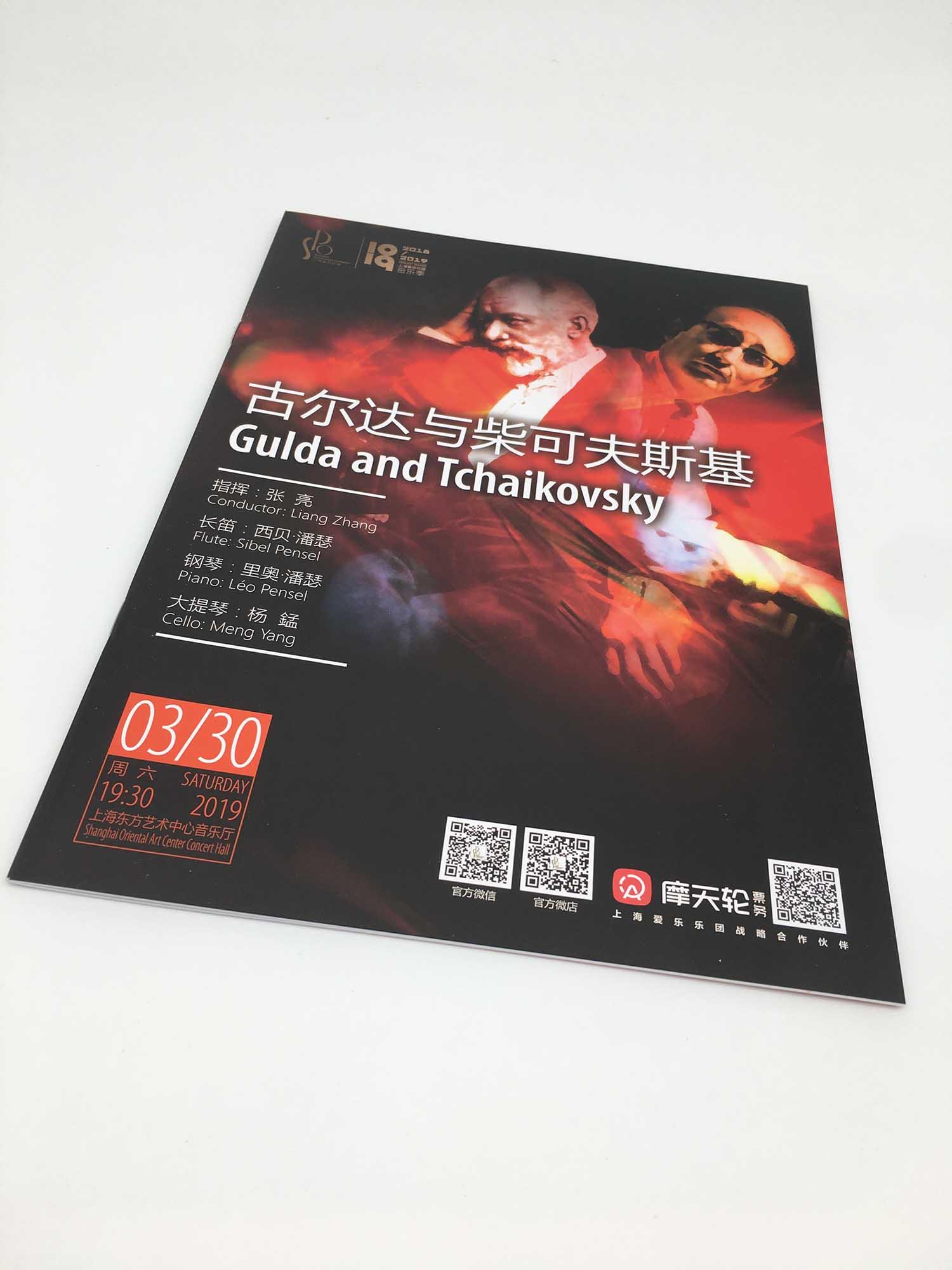 方山产品画册设计印刷