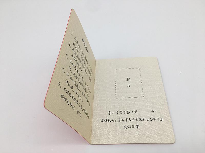 阆中艺术纸说明书印刷
