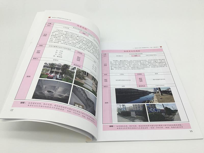 清浦艺术纸说明书印刷