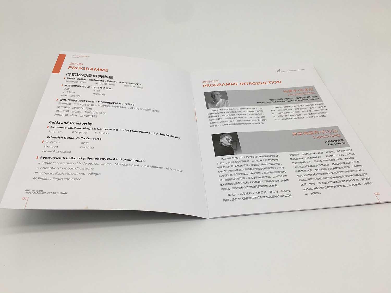 离石印刷厂画册样本宣传册定制