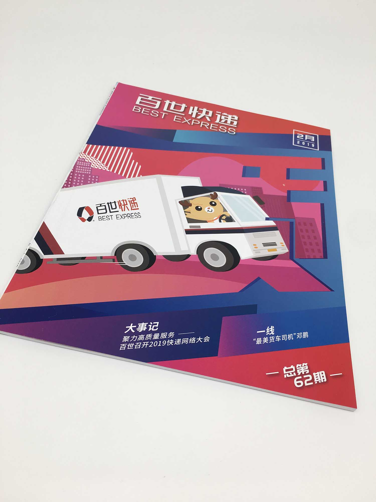 西塞山产品宣传册印刷