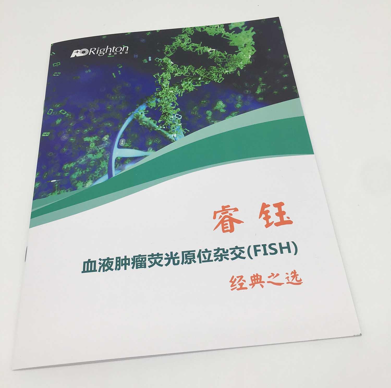 浚县印刷厂画册样本宣传册定制