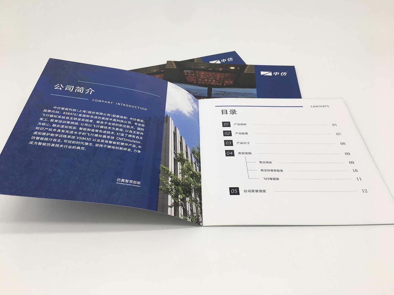 湘潭周边印刷厂画册样本宣传册定制