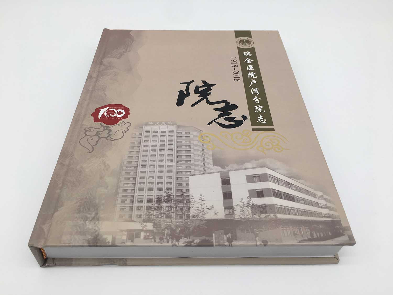 陆河笔记本排版印刷