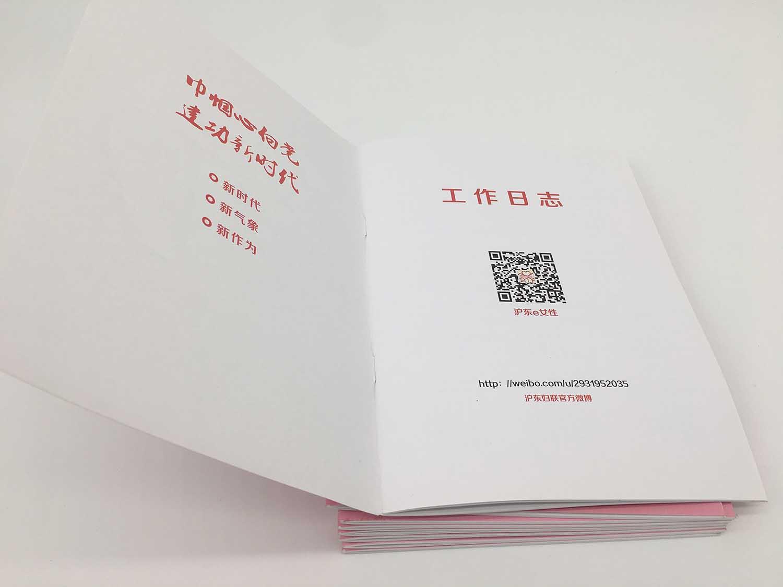 柘荣笔记本印刷定制