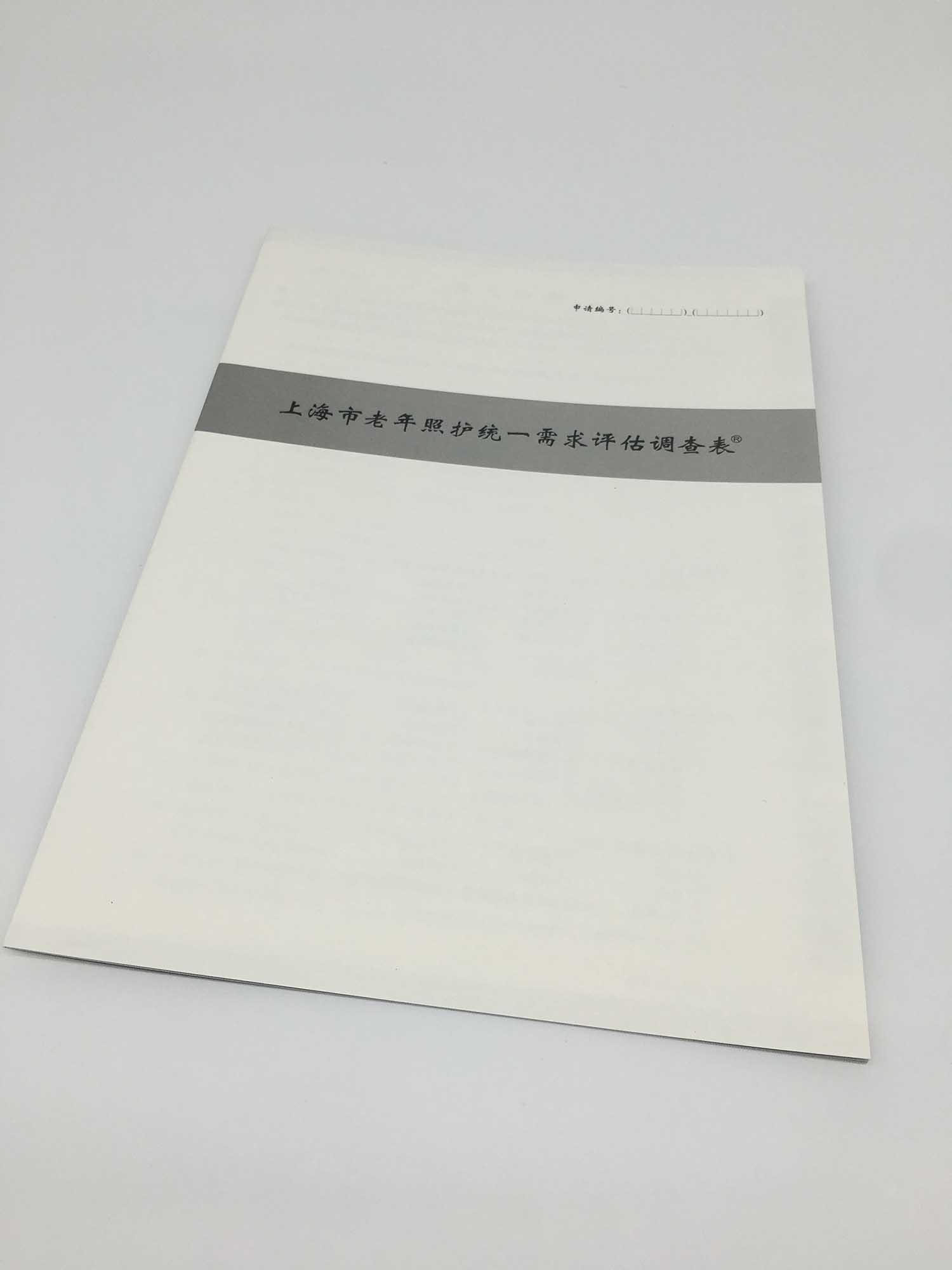 长汀公司样本册印刷制作