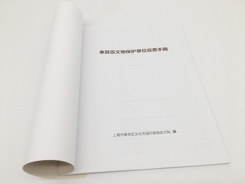 新浦说明书印刷方式
