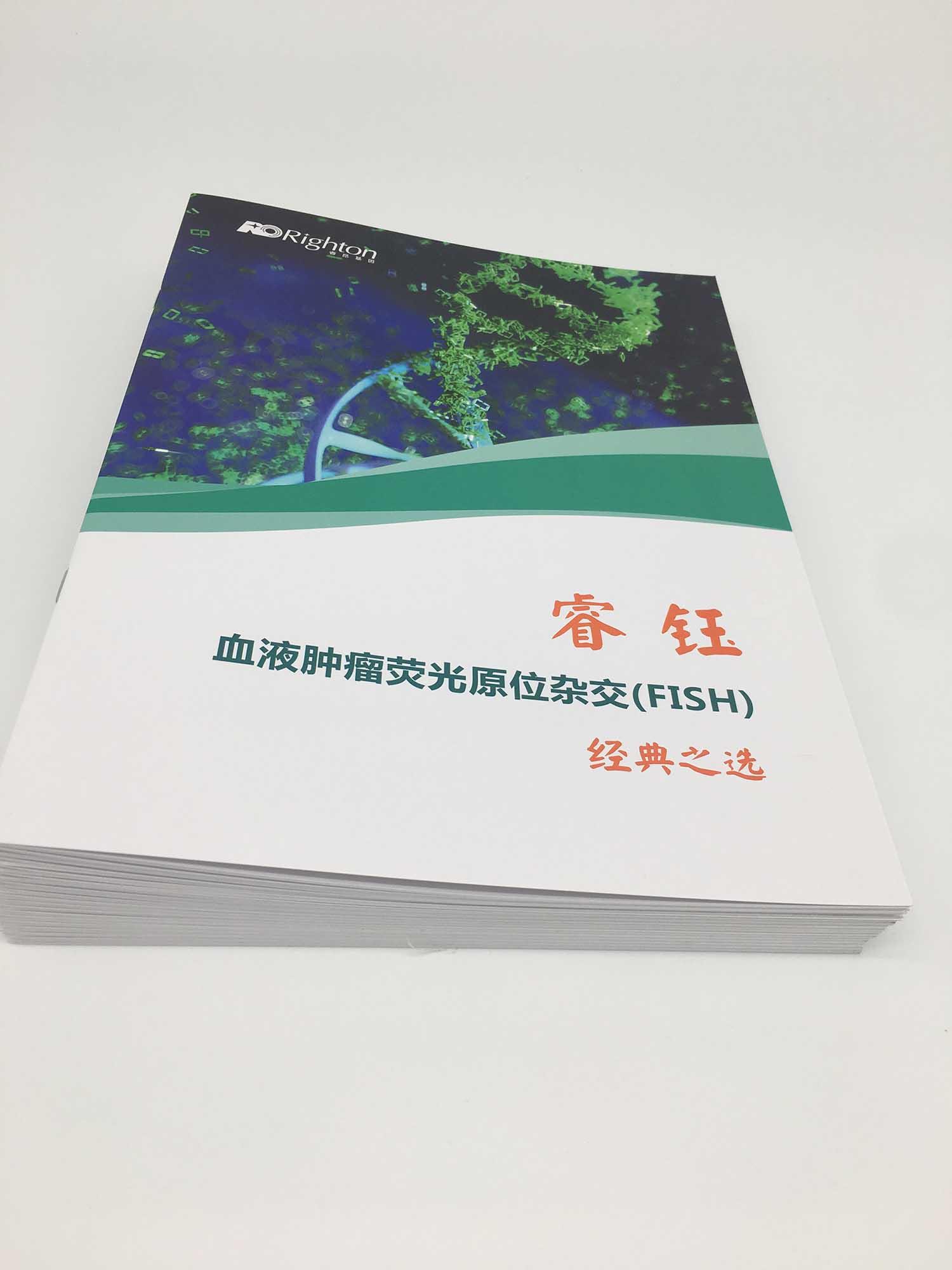 河津印刷厂画册样本宣传册定制
