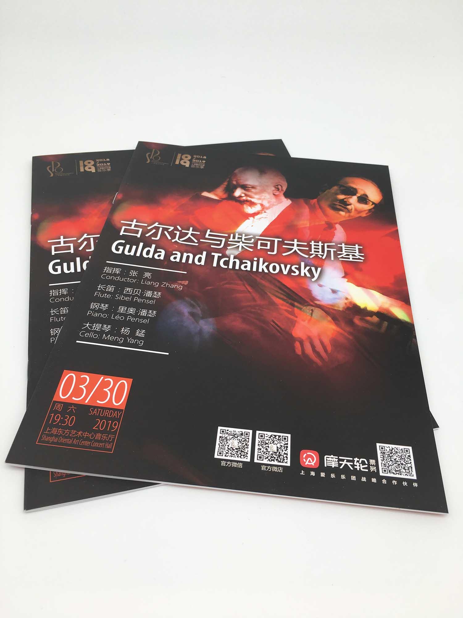 灵丘企业宣传册印刷设计
