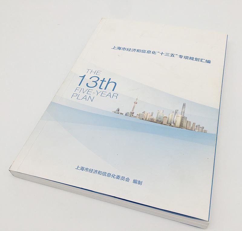 建昌企业产品说明书印刷