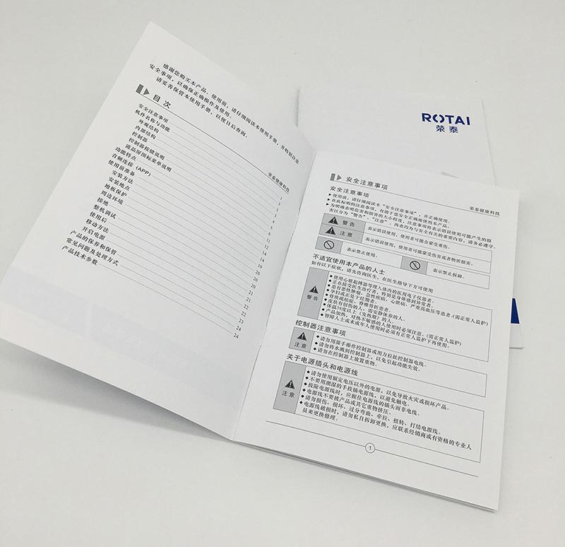 新荣艺术纸说明书印刷
