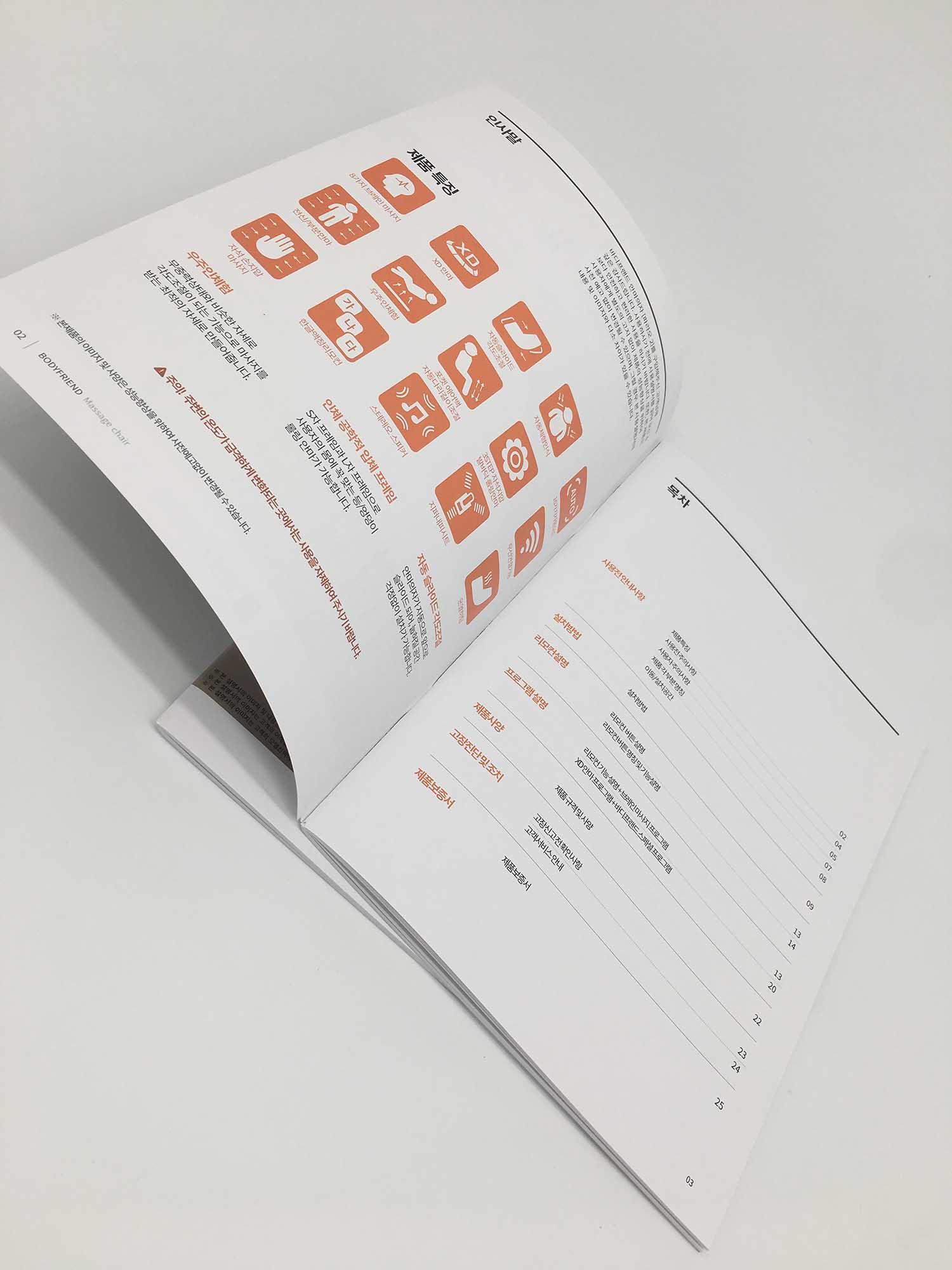城区企业宣传册印刷设计