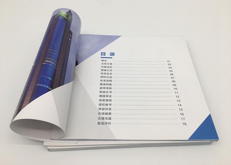 平山说明书印刷设计