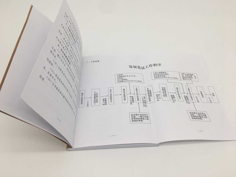 新市精美笔记本印刷