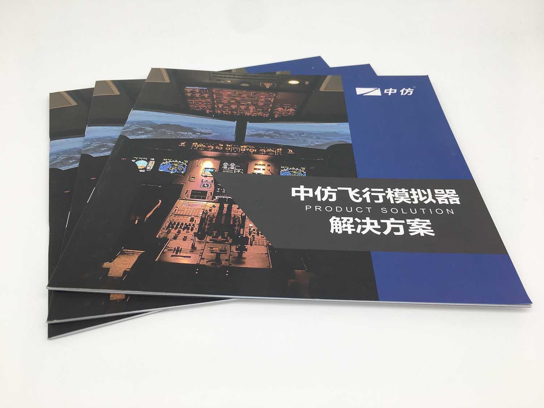 老城企业宣传册印刷设计