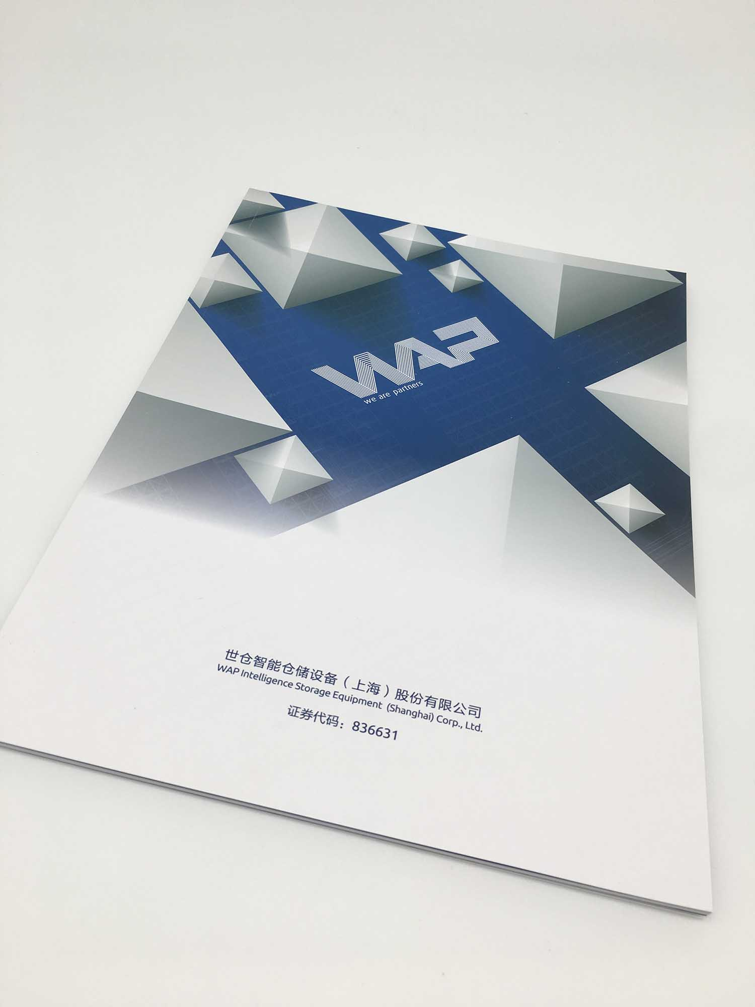 韶山企业宣传册印刷设计