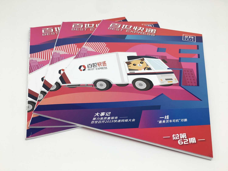 岚山企业宣传册印刷设计