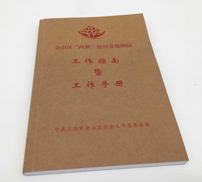 管城区笔记本印刷定制