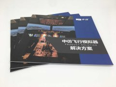 泸水印刷厂画册样本宣传册定制