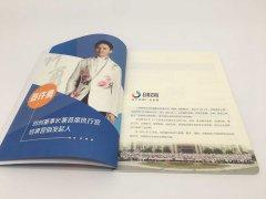 泾县彩色笔记本印刷