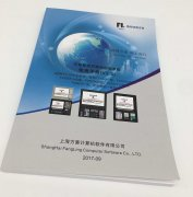 爱辉公司样本册印刷制作