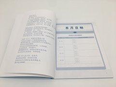 新浦说明书印刷排版软件