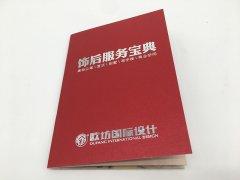 太和说明书印刷排版软件