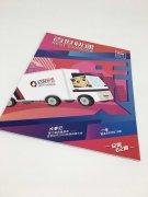 洛浦产品画册设计印刷公司