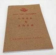 石臼艺术纸说明书印刷