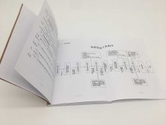 北江道林纸笔记本印刷