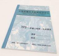 南郑笔记本印刷价格